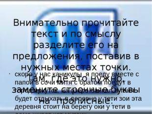 Внимательно прочитайте текст и по смыслу разделите его на предложения, поста