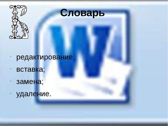 Словарь редактирование; вставка; замена; удаление.