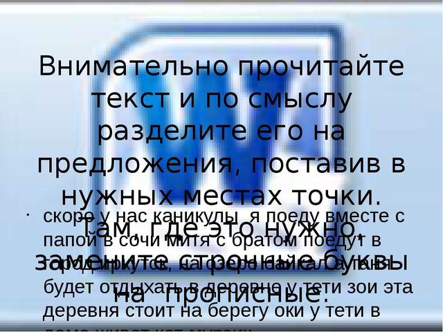 Внимательно прочитайте текст и по смыслу разделите его на предложения, поста...