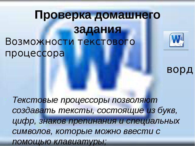 Проверка домашнего задания Возможности текстового процессора ворд Текстовые п...