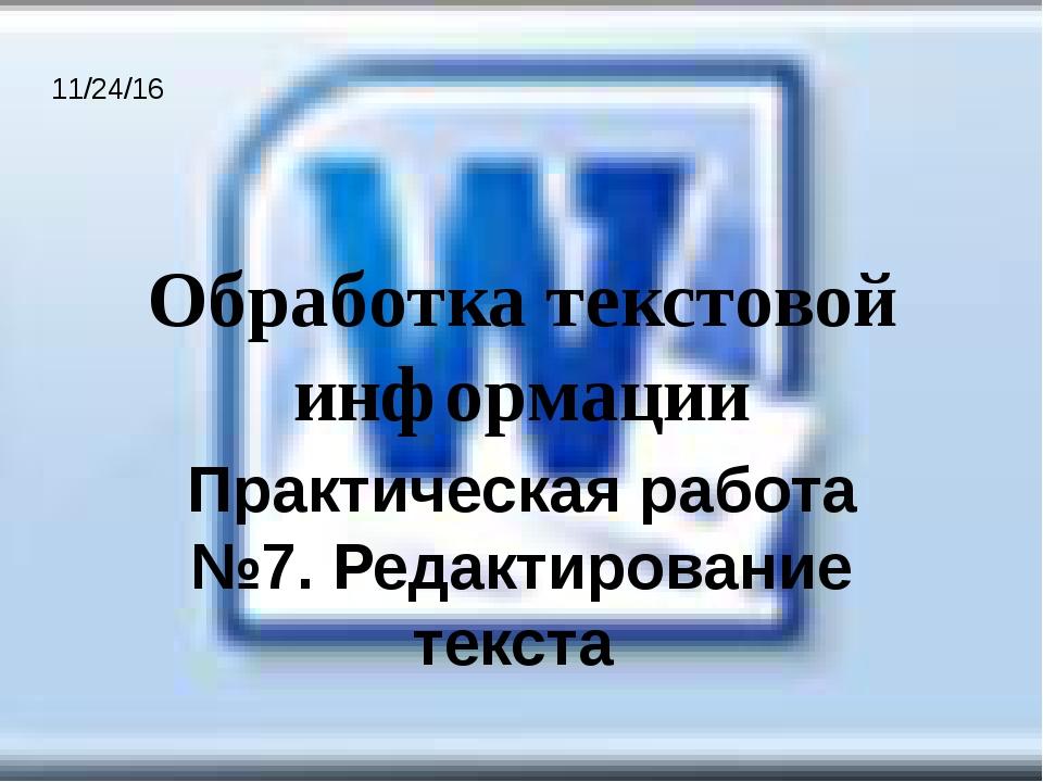 Обработка текстовой информации Практическая работа №7. Редактирование текста