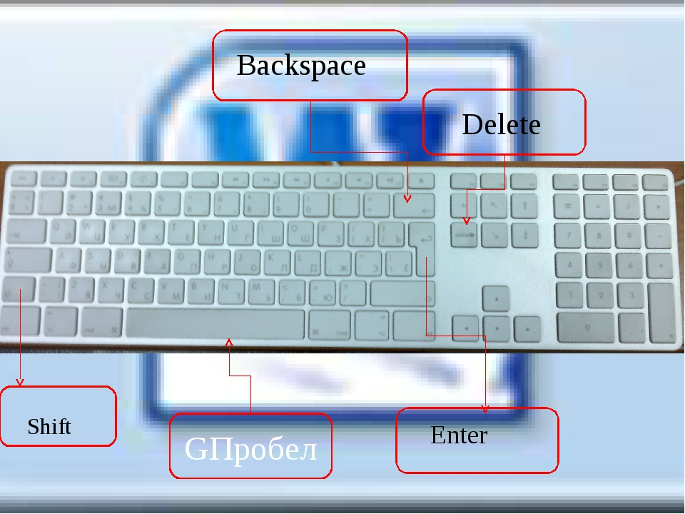 Backspace Delete GПробел Enter Shift