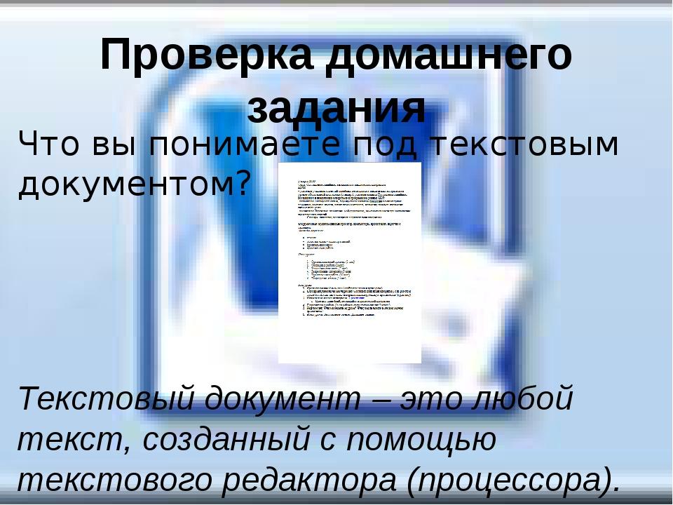 Проверка домашнего задания Что вы понимаете под текстовым документом? Текстов...