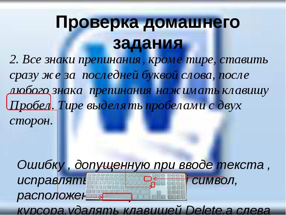 Ошибку , допущенную при вводе текста , исправлять так:ошибочный символ, расп...