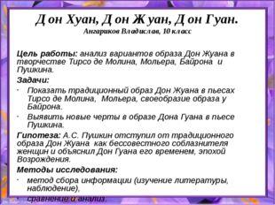 Дон Хуан, Дон Жуан, Дон Гуан. Ангариков Владислав, 10 класс Цель работы: анал