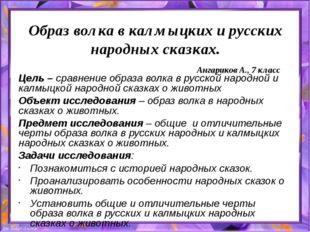 Образ волка в калмыцких и русских народных сказках. Ангариков А., 7 класс Цел