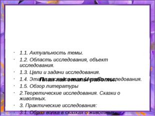 План как этапы работы: 1.1. Актуальность темы. 1.2. Область исследования, объ