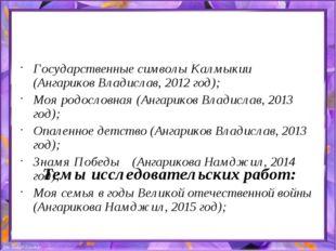 Темы исследовательских работ: Государственные символы Калмыкии (Ангариков Вла