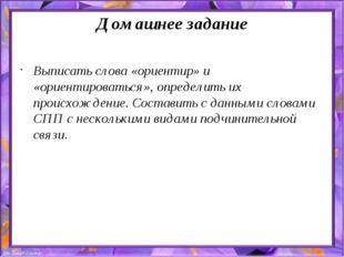 Домашнее задание Выписать слова «ориентир» и «ориентироваться», определить их