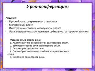 Урок-конференция: Лексика: Русский язык: современная статистика Молодежный сл