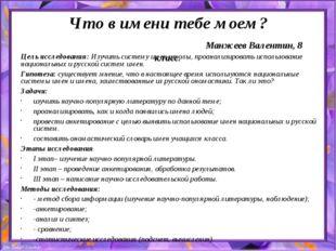 Что в имени тебе моем? Манжеев Валентин, 8 класс. Цель исследования: Изучить