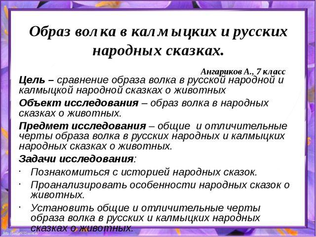 Образ волка в калмыцких и русских народных сказках. Ангариков А., 7 класс Цел...