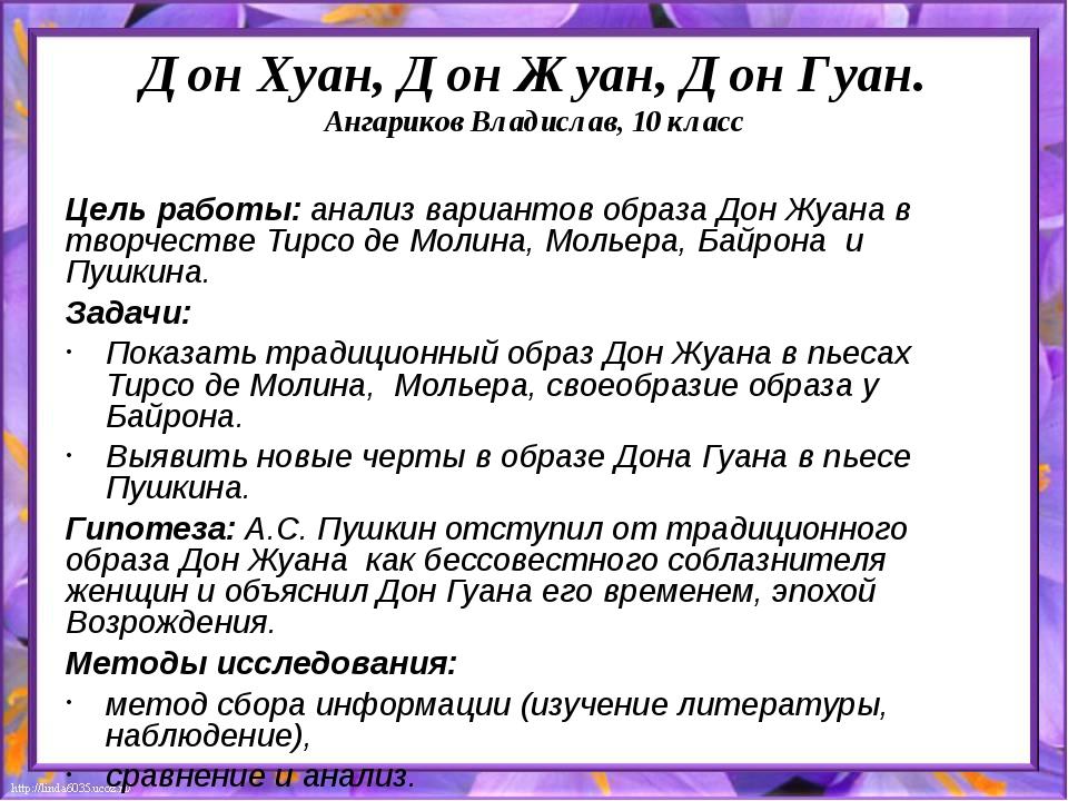 Дон Хуан, Дон Жуан, Дон Гуан. Ангариков Владислав, 10 класс Цель работы: анал...