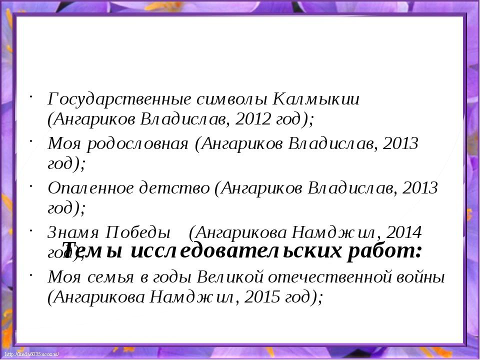 Темы исследовательских работ: Государственные символы Калмыкии (Ангариков Вла...