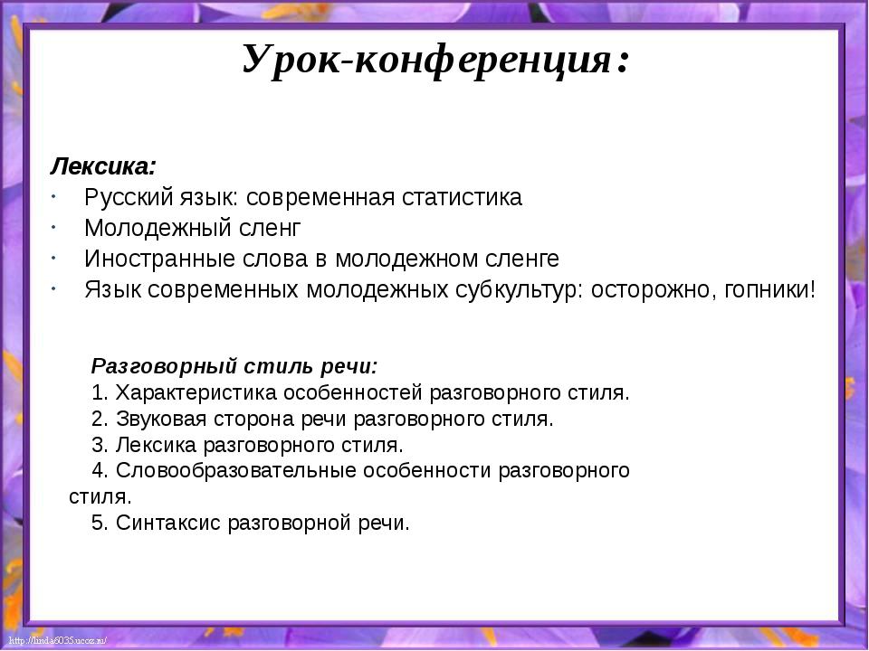 Урок-конференция: Лексика: Русский язык: современная статистика Молодежный сл...