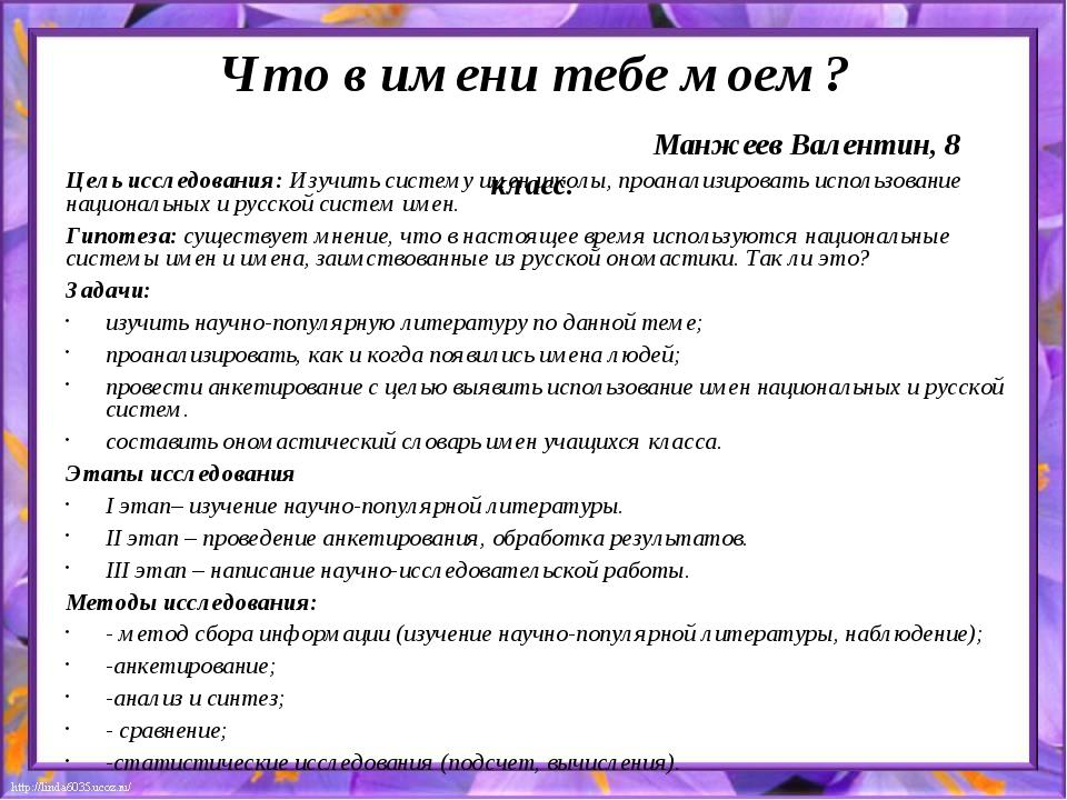 Что в имени тебе моем? Манжеев Валентин, 8 класс. Цель исследования: Изучить...