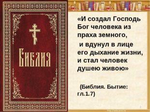 «И создал Господь Бог человека из праха земного, и вдунул в лице его дыхание