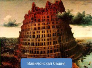 * * Вавилонская башня