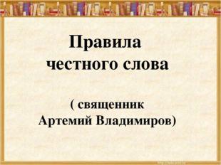 Правила честного слова ( священник Артемий Владимиров)