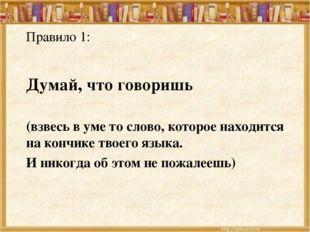 Правило 1: Думай, что говоришь (взвесь в уме то слово, которое находится на к