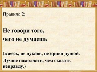 Правило 2: Не говори того, чего не думаешь (взвесь, не лукавь, не криви душой