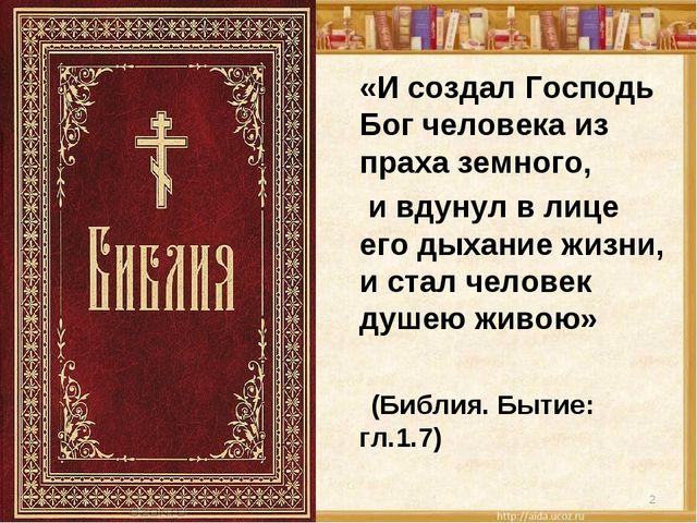 «И создал Господь Бог человека из праха земного, и вдунул в лице его дыхание...