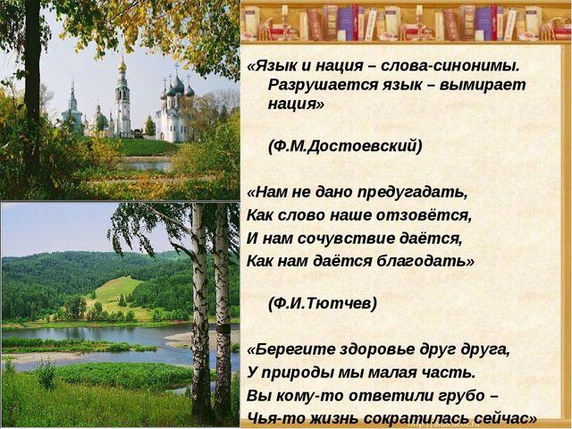 «Язык и нация – слова-синонимы. Разрушается язык – вымирает нация» (Ф.М.Досто...