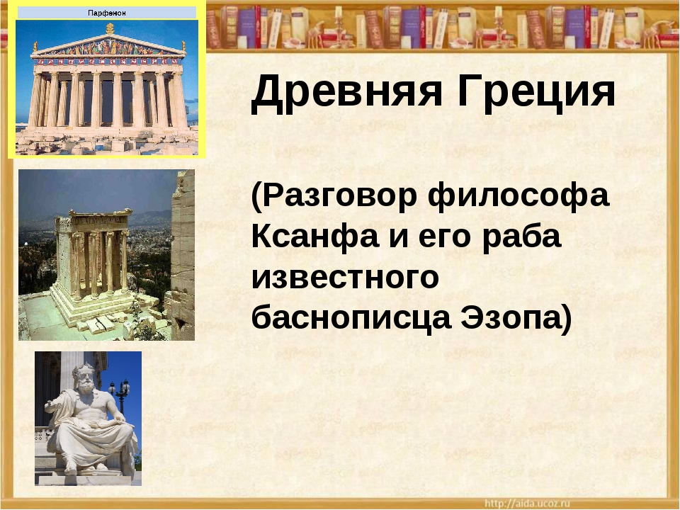 Древняя Греция (Разговор философа Ксанфа и его раба известного баснописца Эзо...