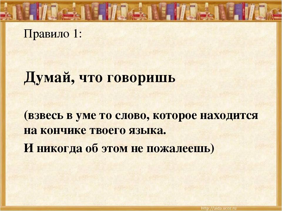 Правило 1: Думай, что говоришь (взвесь в уме то слово, которое находится на к...
