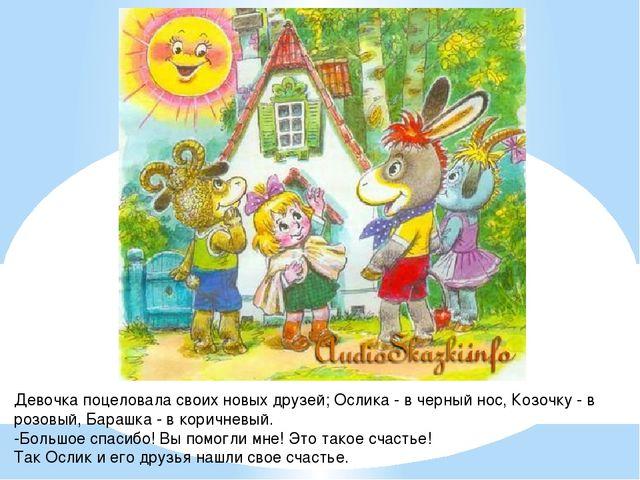 Девочка поцеловала своих новых друзей; Ослика - в черный нос, Козочку - в роз...