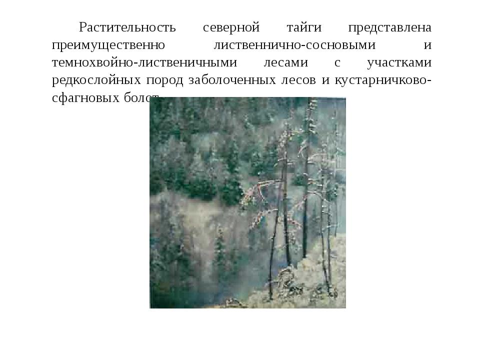 Растительность северной тайги представлена преимущественно лиственнично-сосн...