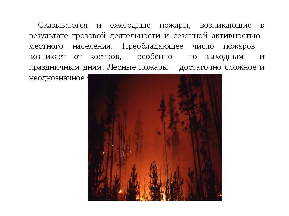 Сказываются и ежегодные пожары, возникающие в результате грозовой деятельнос...