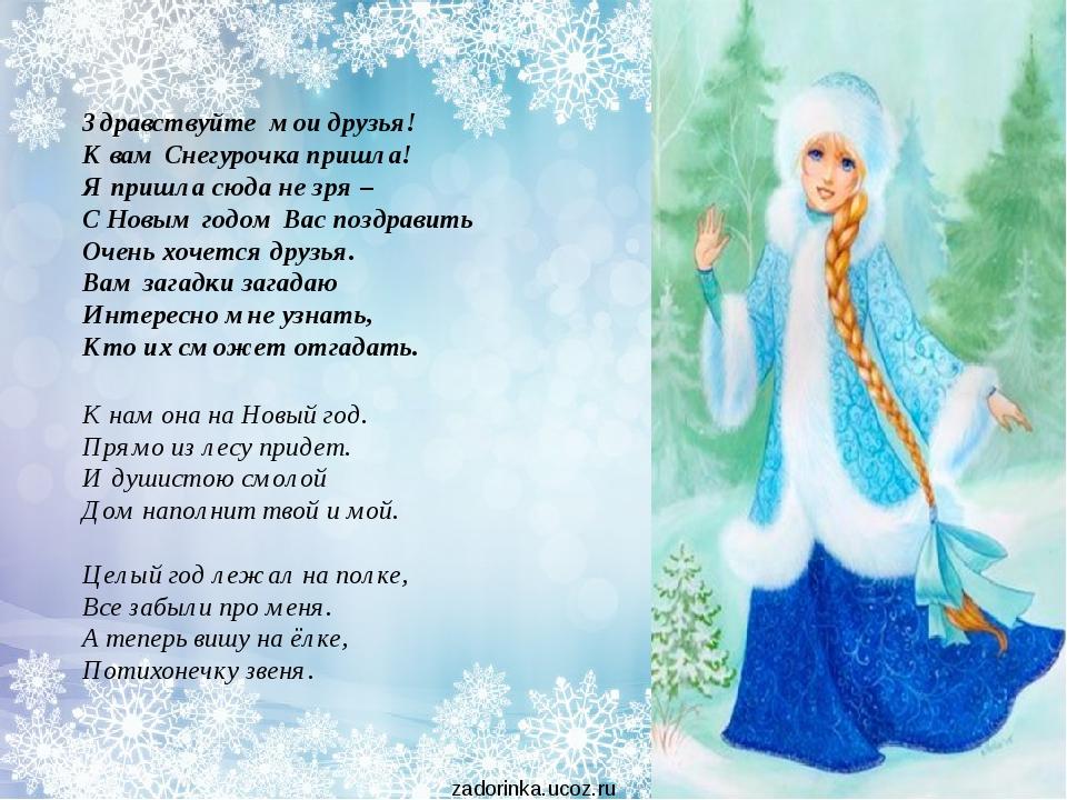 новогодние стихи снегурочке дерево