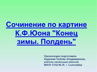 Презентацию подготовила Коданева Любовь Владимировна, учитель начальных класс