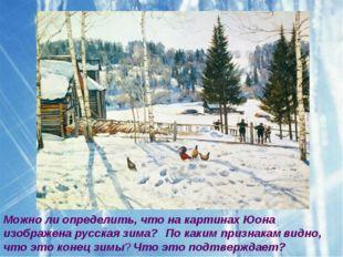 Можно ли определить, что на картинах Юона изображена русская зима? По каким