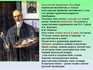 Константин Федорович Юон был коренным москвичом, и только иностранная фамили