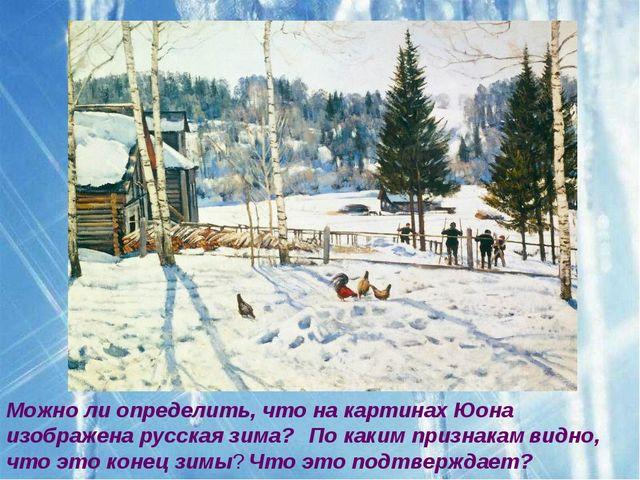 Можно ли определить, что на картинах Юона изображена русская зима? По каким...