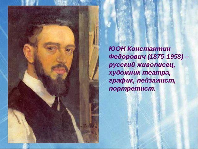 ЮОН Константин Федорович (1875-1958) – русский живописец, художник театра, гр...