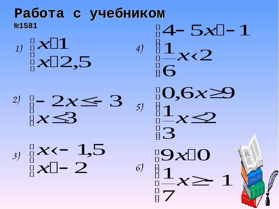 Работа с учебником №1581 1) 2) 3) 4) 5) 6)