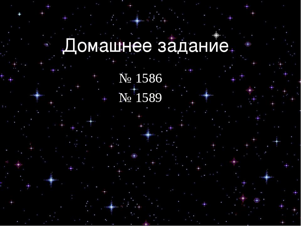 ДомДомашнее задание № 1586 № 1589