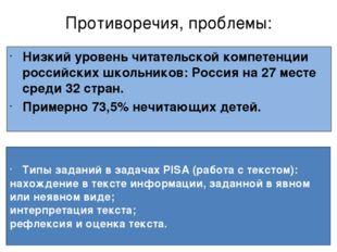 Противоречия, проблемы: Низкий уровень читательской компетенции российских шк