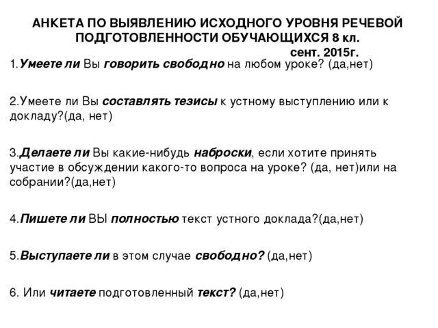 АНКЕТА ПО ВЫЯВЛЕНИЮ ИСХОДНОГО УРОВНЯ РЕЧЕВОЙ ПОДГОТОВЛЕННОСТИ ОБУЧАЮЩИХСЯ 8 к...
