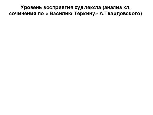 Уровень восприятия худ.текста (анализ кл. сочинения по « Василию Теркину» А.Т...