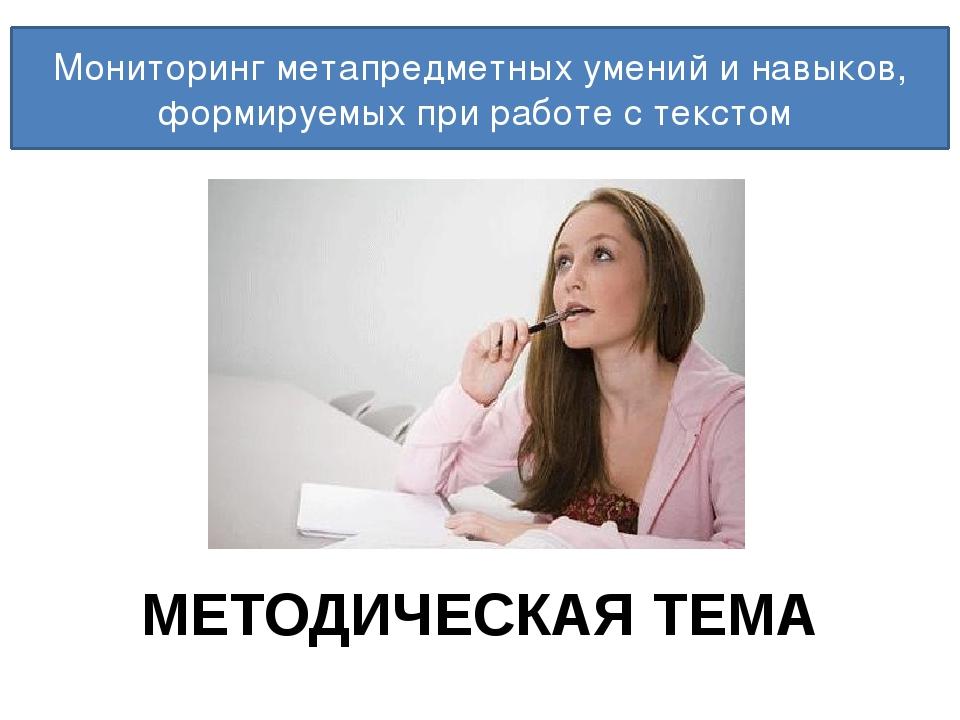 МЕТОДИЧЕСКАЯ ТЕМА Мониторинг метапредметных умений и навыков, формируемых пр...
