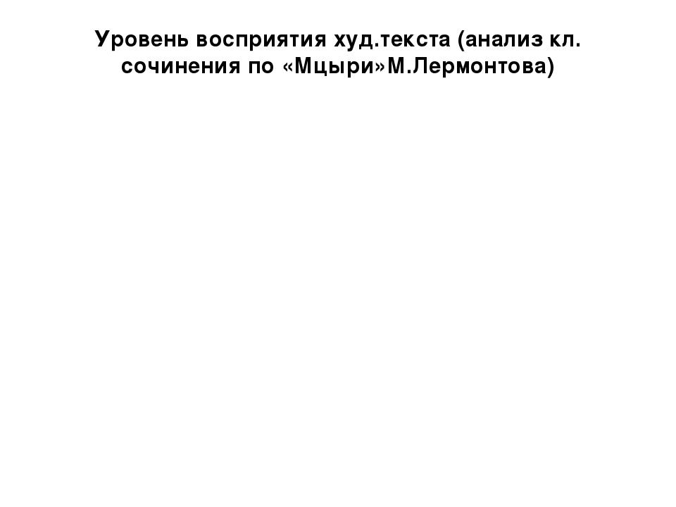 Уровень восприятия худ.текста (анализ кл. сочинения по «Мцыри»М.Лермонтова)