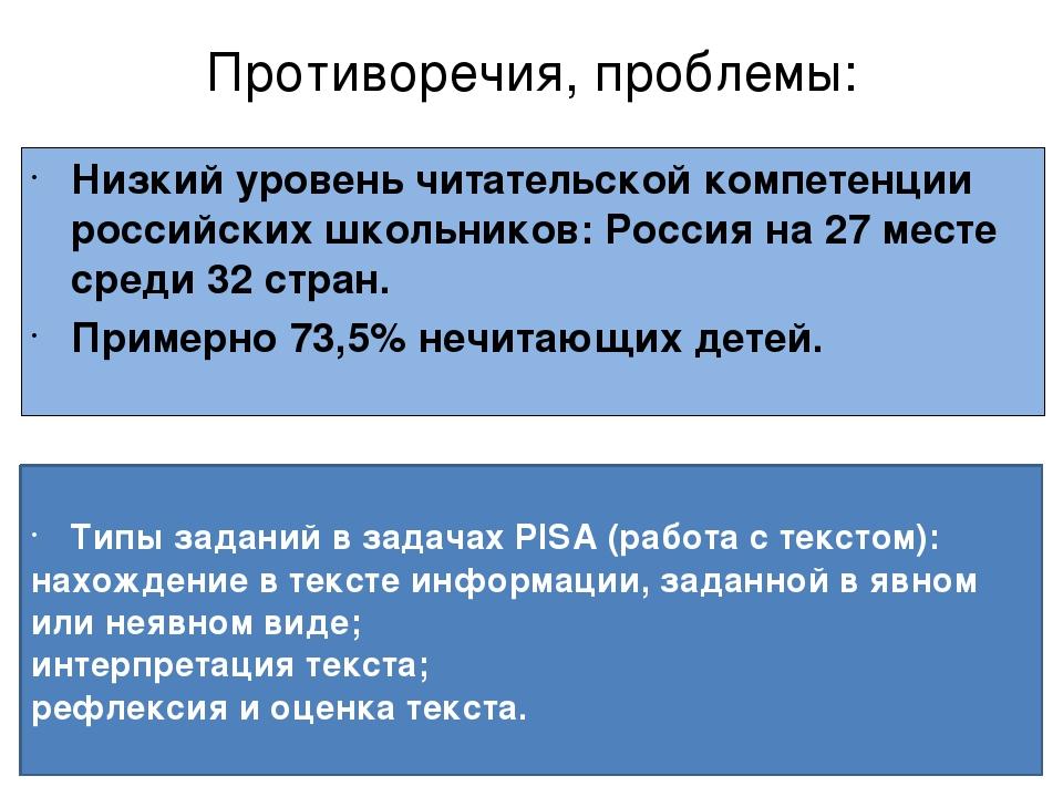 Противоречия, проблемы: Низкий уровень читательской компетенции российских шк...