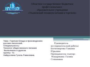 Руководитель исследовательской работы: Бесчетвертева Таньяна Юрьевна Препода
