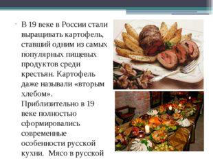 В 19 веке в России стали выращивать картофель, ставший одним из самых популяр