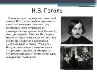 Н.В. Гоголь Одним из самых «кулинарных» писателей считают Н.В. Гоголя, особен