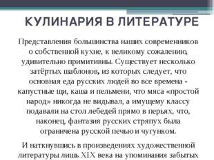 КУЛИНАРИЯ В ЛИТЕРАТУРЕ Представления большинства наших современников особст